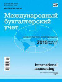 Международный бухгалтерский учет № 32 (374) 2015