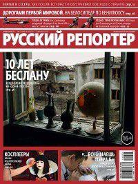 Русский Репортер №33/2014