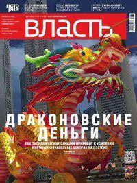 КоммерсантЪ Власть 33-2014, Редакция журнала КоммерсантЪ Власть