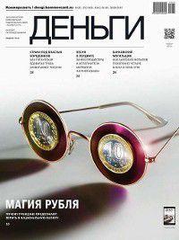 КоммерсантЪ Деньги 33-2015, Редакция журнала КоммерсантЪ Деньги