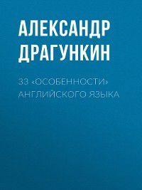 33 «особенности» английского языка, Александр Драгункин