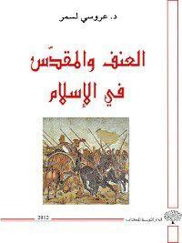 العنف و المقدس في الإسلام : كتاب المحن لأبي العرب التميمي ( ت 333 هـ ) أنموذجا, عروسي لسمر