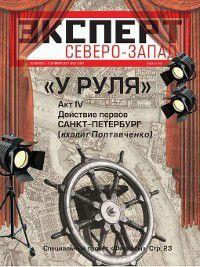 Эксперт Северо-Запад 34-2011, Редакция журнала Эксперт Северо-Запад