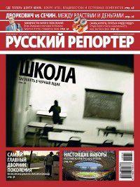 Русский Репортер №34/2012
