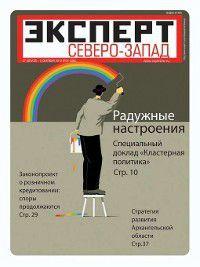 Эксперт Северо-Запад 34-2012, Редакция журнала Эксперт Северо-Запад