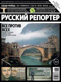 Русский Репортер №34/2013