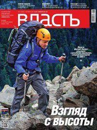 КоммерсантЪ Власть 34-2014, Редакция журнала КоммерсантЪ Власть