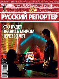 Русский Репортер №34/2014