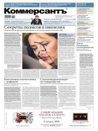 КоммерсантЪ (понедельник-пятница) 34-2016, Редакция газеты КоммерсантЪ
