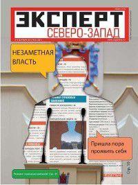 Эксперт Северо-Запад 35-2012, Редакция журнала Эксперт Северо-Запад