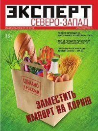 Эксперт Северо-Запад 35-2014, Редакция журнала Эксперт Северо-Запад