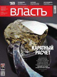 КоммерсантЪ Власть 35-2014, Редакция журнала КоммерсантЪ Власть