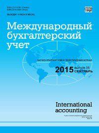 Международный бухгалтерский учет № 35 (377) 2015