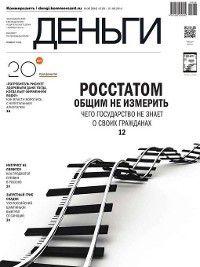 КоммерсантЪ Деньги 36-2014, Редакция журнала КоммерсантЪ Деньги