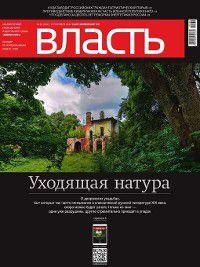 КоммерсантЪ Власть 36-2014, Редакция журнала КоммерсантЪ Власть