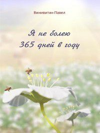 Я не болею 365 дней в году, Павел Винивитин