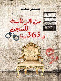 من الرئاسة للسجن في 365 يوما, مصطفى شحاتة