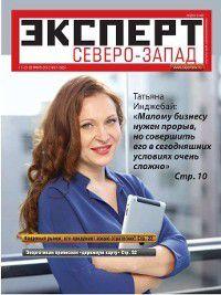 Эксперт Северо-Запад 37-2012, Редакция журнала Эксперт Северо-Запад