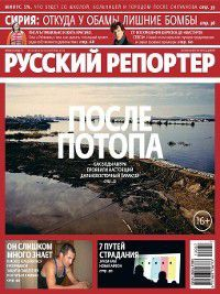 Русский Репортер №37/2013