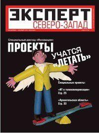 Эксперт Северо-Запад 38-2011, Редакция журнала Эксперт Северо-Запад