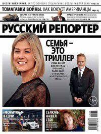 Русский Репортер №38/2014