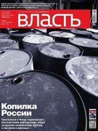 КоммерсантЪ Власть 38-2014, Редакция журнала КоммерсантЪ Власть