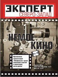 Эксперт Северо-Запад 39-2011, Редакция журнала Эксперт Северо-Запад