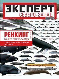 Эксперт Северо-Запад 39-2012, Редакция журнала Эксперт Северо-Запад