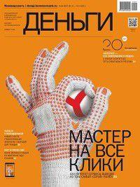 КоммерсантЪ Деньги 39-2014, Редакция журнала КоммерсантЪ Деньги