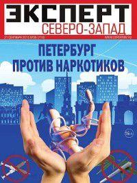 Эксперт Северо-Запад 39-2015, Редакция журнала Эксперт Северо-Запад