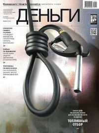 КоммерсантЪ Деньги 39-2015, Редакция журнала КоммерсантЪ Деньги