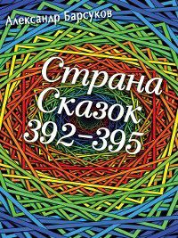 Страна сказок 392-395, Александр Барсуков