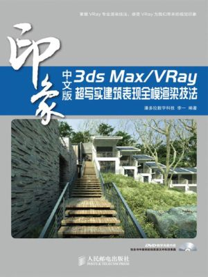 3ds max vray ebook jetzt bei als download. Black Bedroom Furniture Sets. Home Design Ideas