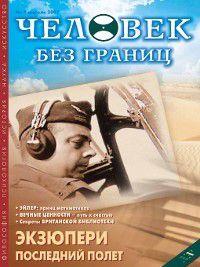 Журнал «Человек без границ» №4 (17) 2007