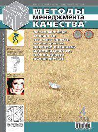 Методы менеджмента качества № 4 2008