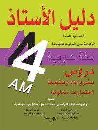 دليل الأستاذ في اللغة العربية لمستوى السنة 4 متوسط, أحسن رواق, عبد الله مخناشة