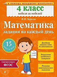 Математика. 4 класс. Задания на каждый день, Владимир Занков