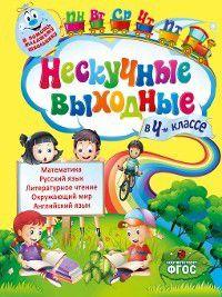 Нескучные выходные в 4-м классе, С. Воронко, Елена Безкоровайная