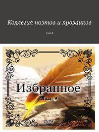 Коллегия поэтов ипрозаиков. Том 4, Александр Малашенков