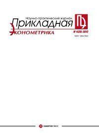 Прикладная эконометрика №4 (28) 2012