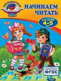 Начинаем читать. Для детей 4-5 лет, Алла Пономарева