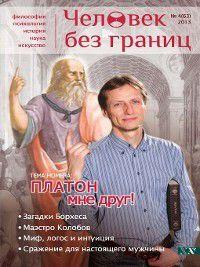 Журнал «Человек без границ» №4 (63) 2013