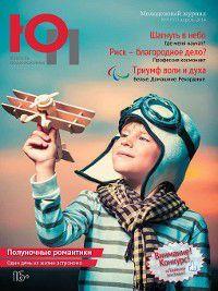 Юность Подмосковья №4 (67) 2014