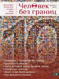 Журнал «Человек без границ» №4 (71) 2015
