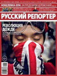 Русский Репортер №40/2014