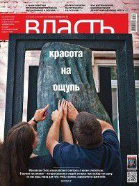 КоммерсантЪ Власть 40-2014, Редакция журнала КоммерсантЪ Власть