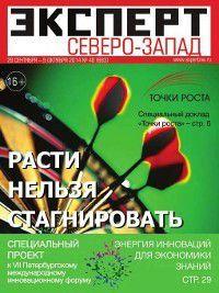 Эксперт Северо-Запад 40, Редакция журнала Эксперт Северо-Запад