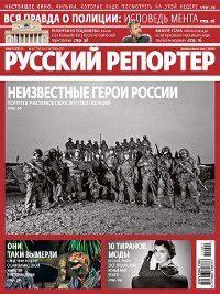 Русский Репортер №41/2011