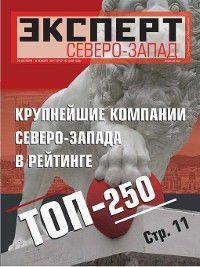 Эксперт Северо-Запад 42-2011, Редакция журнала Эксперт Северо-Запад