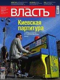 КоммерсантЪ Власть 42-2014, Редакция журнала КоммерсантЪ Власть